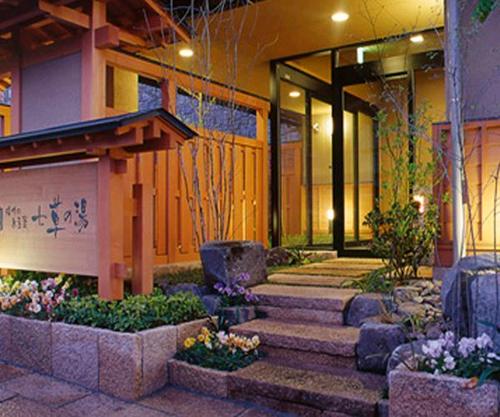 【新幹線付プラン】別所温泉 七草の湯(びゅうトラベルサービス提供)