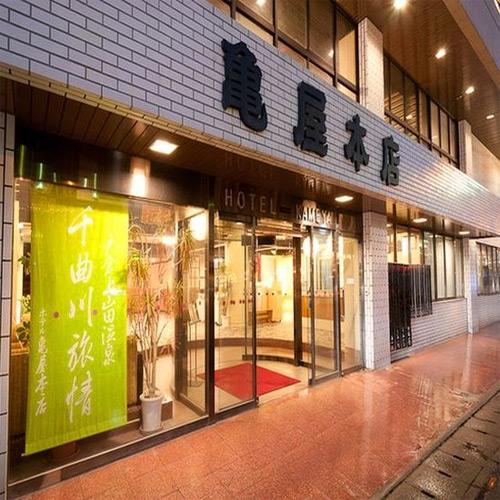【新幹線付プラン】戸倉上山田温泉 ホテル亀屋本店(びゅうトラベルサービス提供)