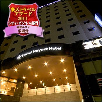 【新幹線付プラン】ダイワロイネットホテル仙台(びゅうトラベルサービス提供)