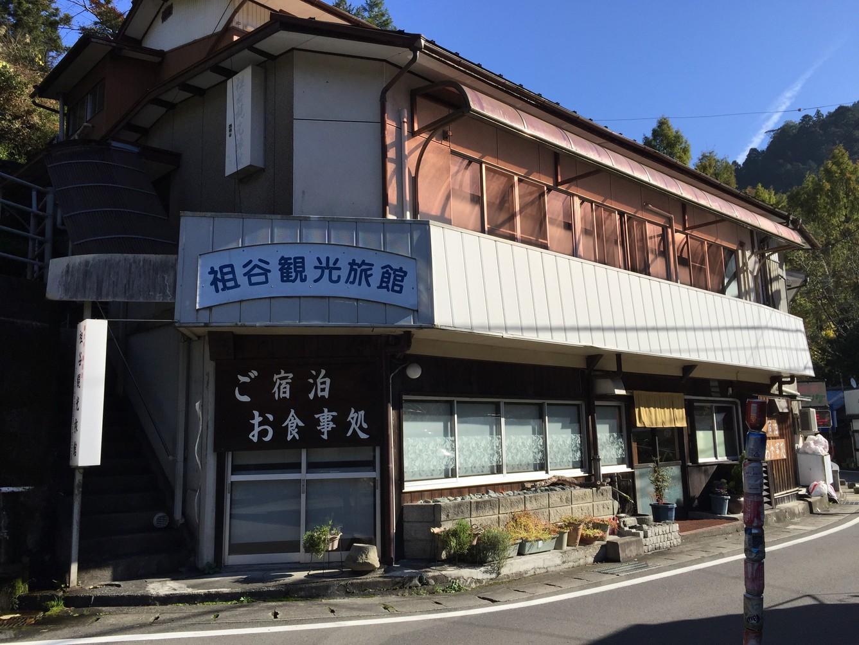 祖谷観光旅館