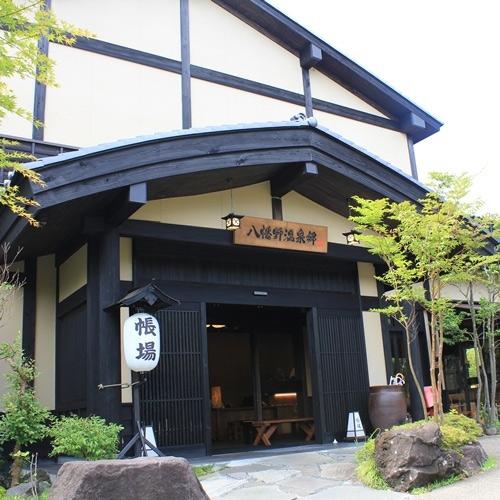 【特急列車付プラン】八幡野温泉郷 杜の湯 きらの里(びゅうトラベルサービス提供)