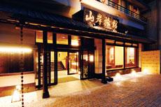 【特急列車付プラン】河口湖温泉 山岸旅館(びゅうトラベルサービス提供)