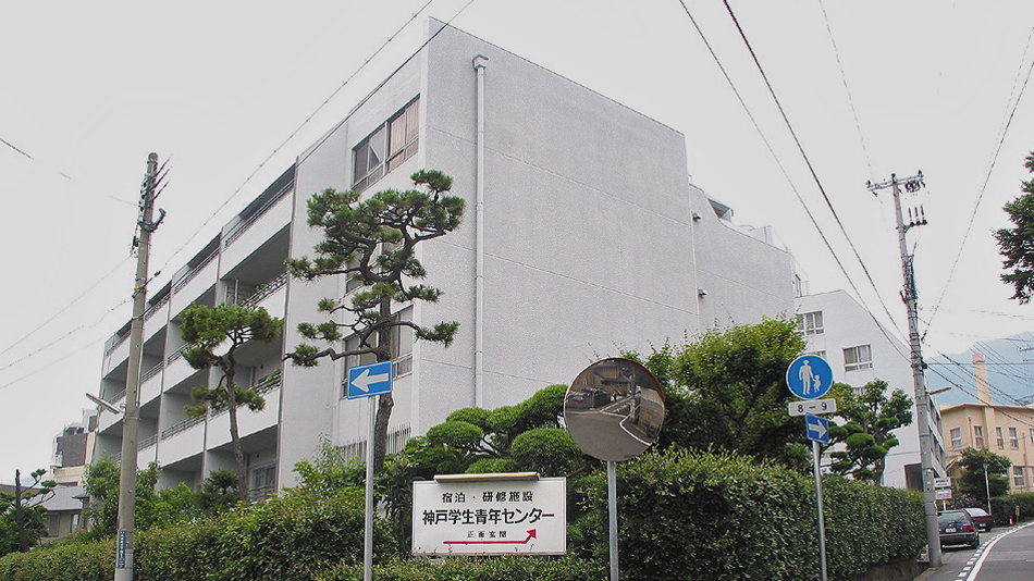 神戸学生青年センター
