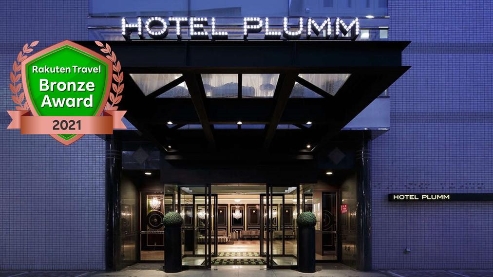 ホテルプラム(HOTEL PLUMM)横浜...