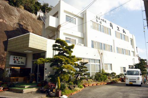 活造り料理旅館 商工社