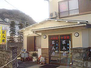 堂ヶ島温泉 巨人荘