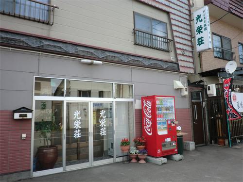 ビジネス旅館 光栄荘