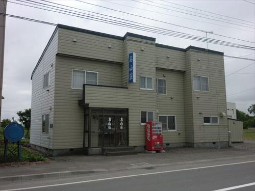 民宿名山荘