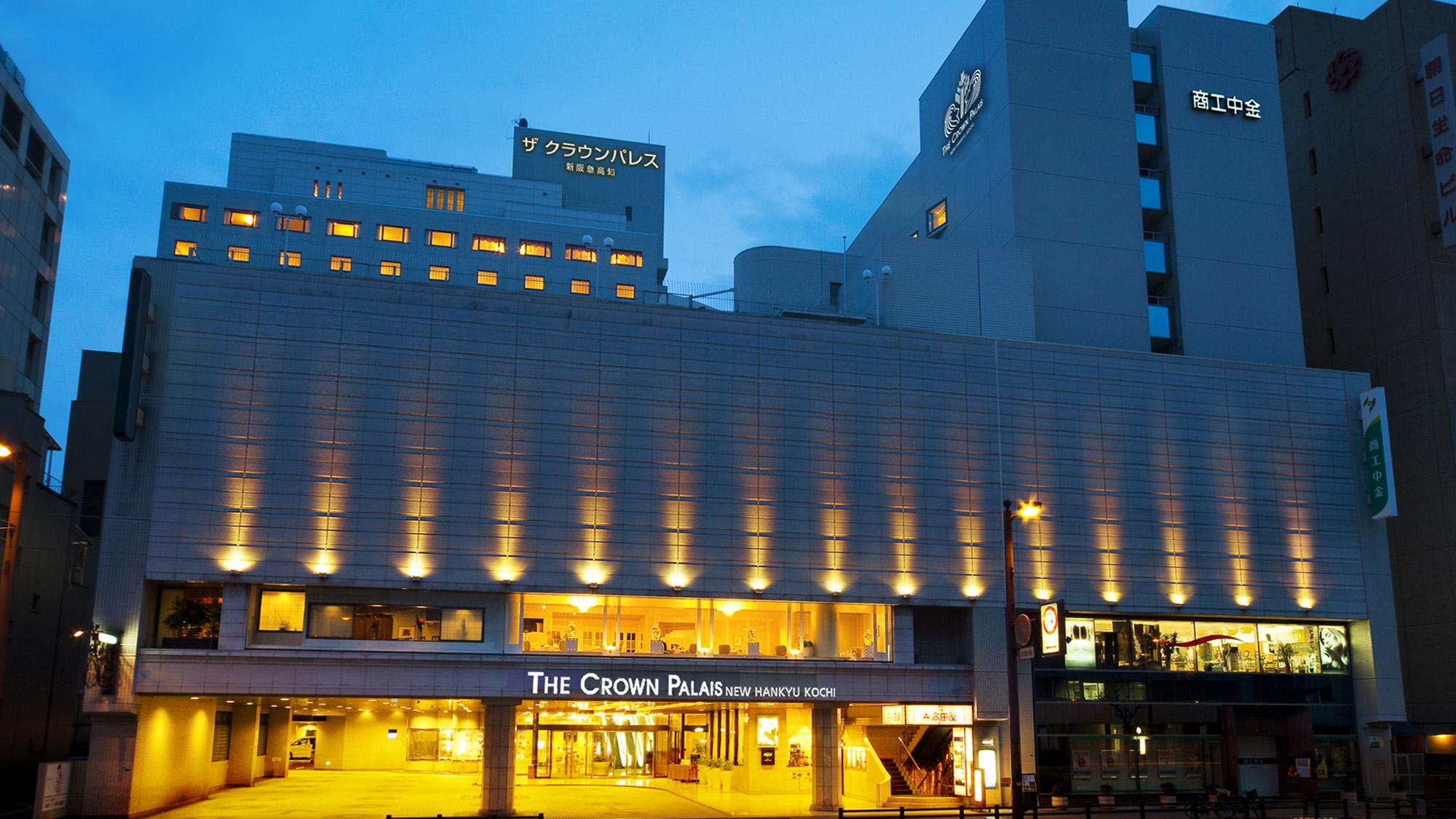 ザ クラウンパレス新阪急高知(旧高知新阪急ホテル)...
