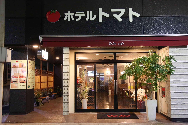 ホテル トマト
