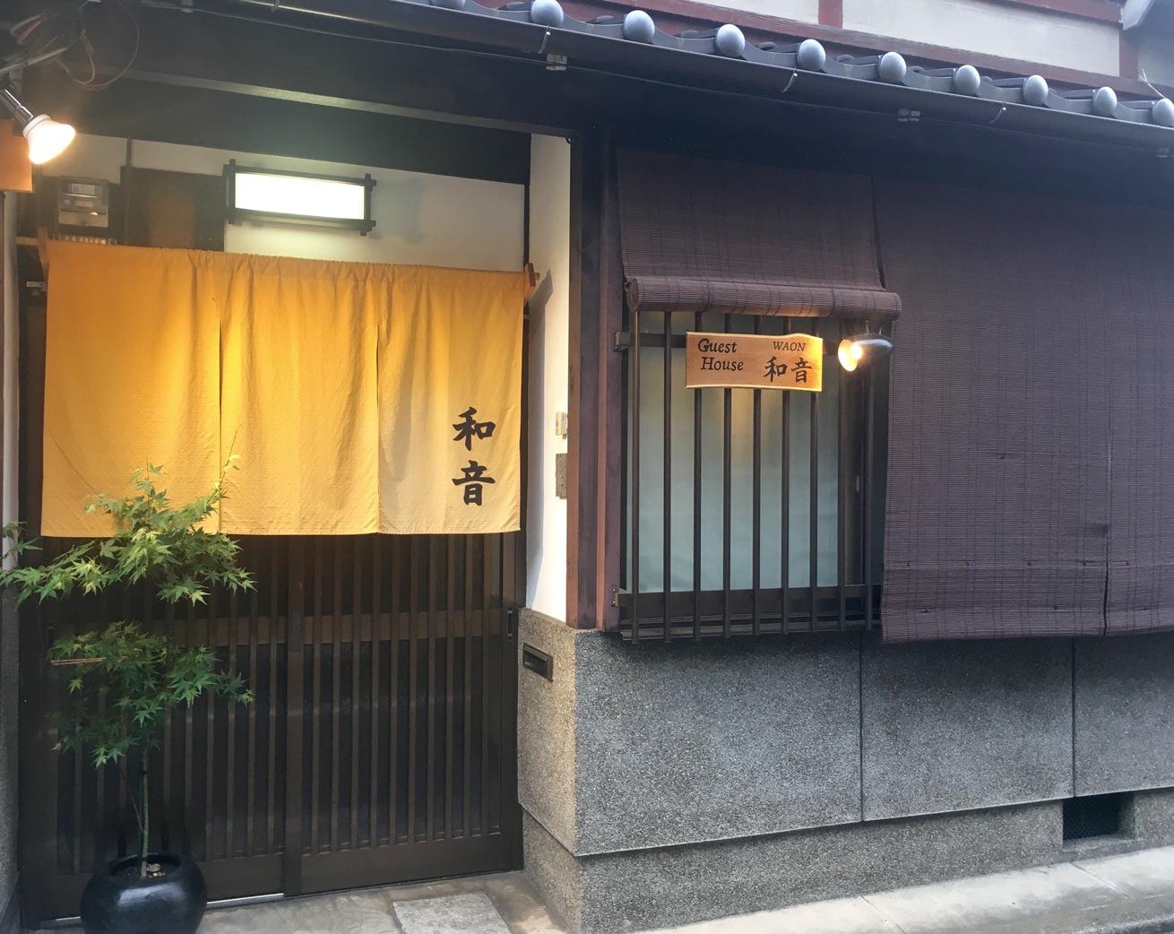 京都西陣 全室個室のほっこり宿「京町家ゲストハウス和音」