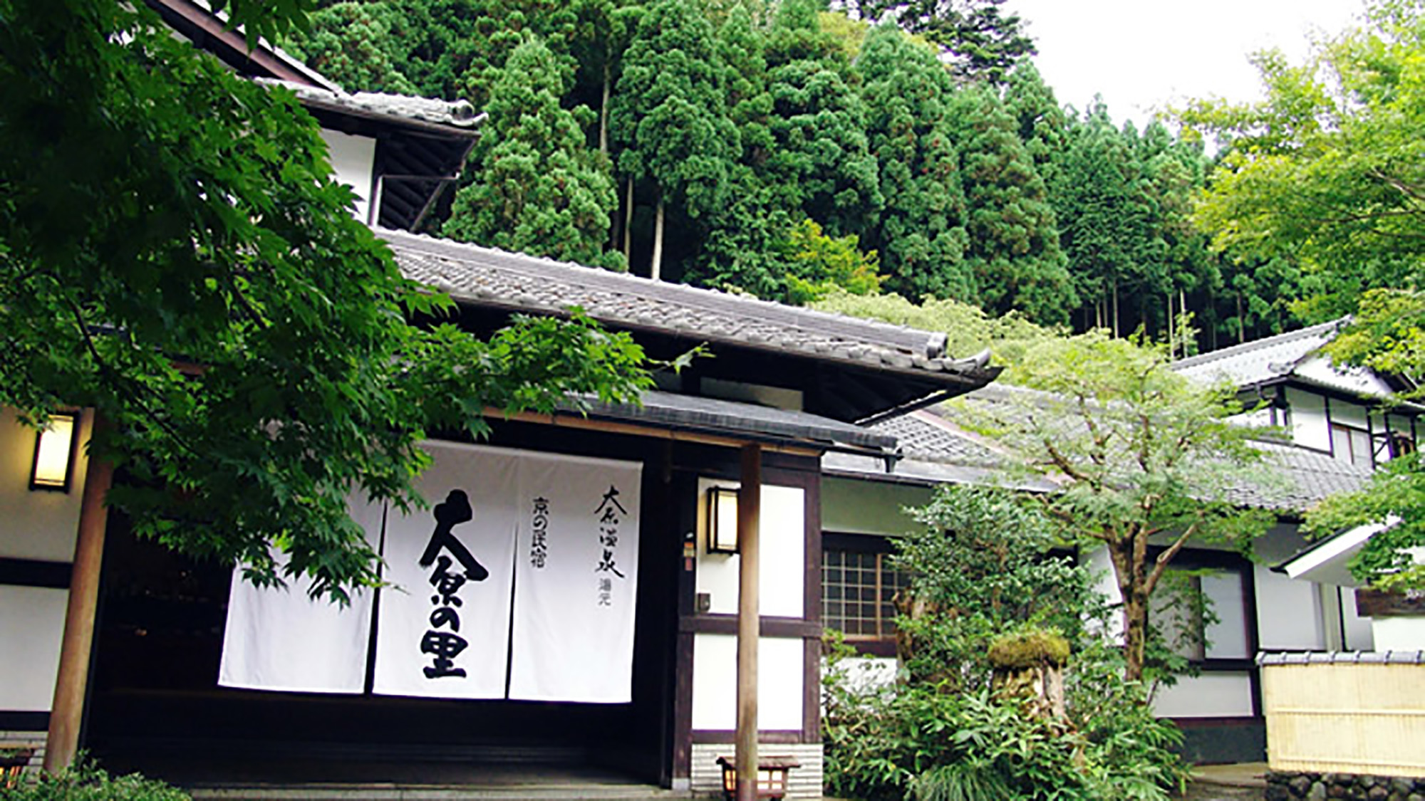 京都大原の民宿〜100年続く希少味噌〜大原温泉 大原の里