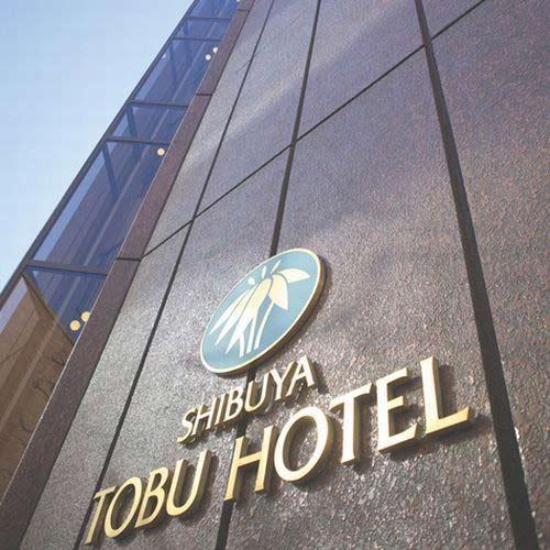 【新幹線付プラン】渋谷東武ホテル(びゅうトラベルサービス提供)