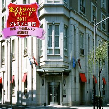 【新幹線付プラン】ホテルモントレ銀座(びゅうトラベルサービス提供)