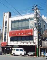 二反田旅館