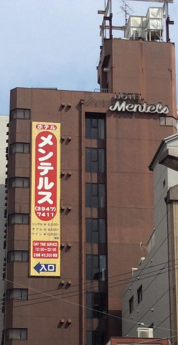 ホテルメンテルス巣鴨