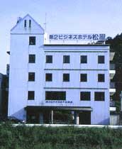 第2ビジネスホテル松屋