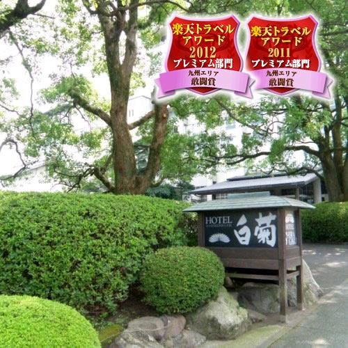 【特急列車付プラン】別府温泉 ホテル白菊(JR九州旅行提供)