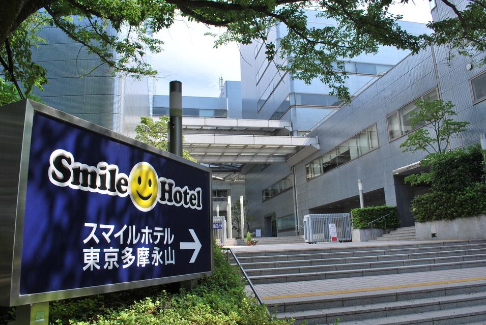 スマイルホテル東京多摩永山...