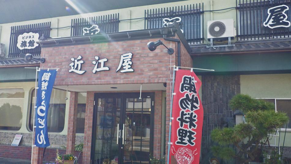 ビジネス旅館 近江屋