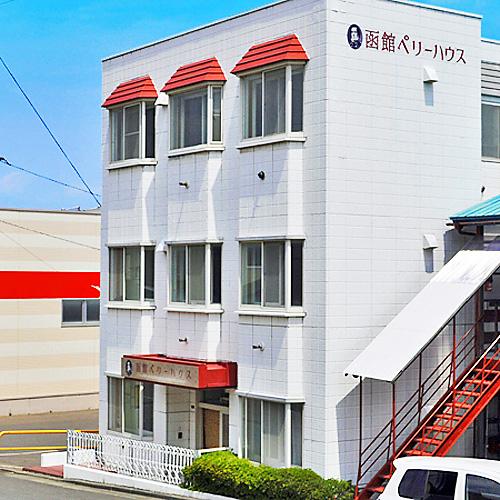 函館ペリーハウス 外観