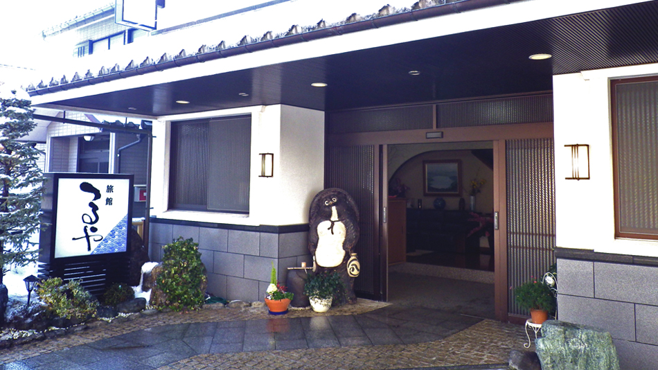 旅館つるや<滋賀県>