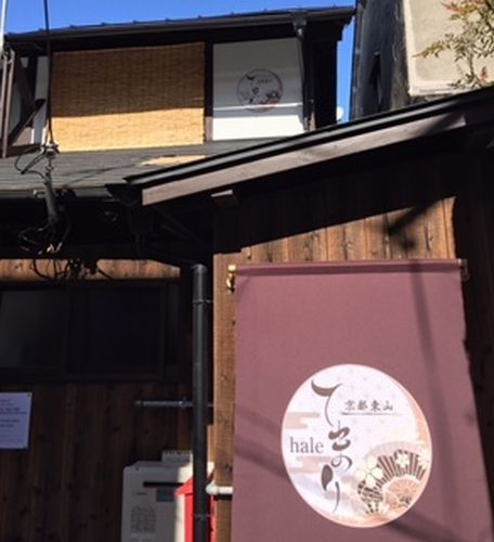 京都東山 haleてまり
