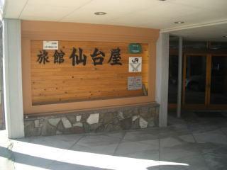 旅館 仙台屋