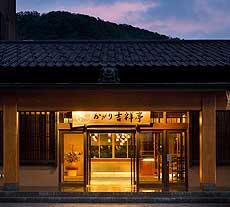 【新幹線付プラン】山中温泉 かがり吉祥亭(びゅうトラベルサービス提供)