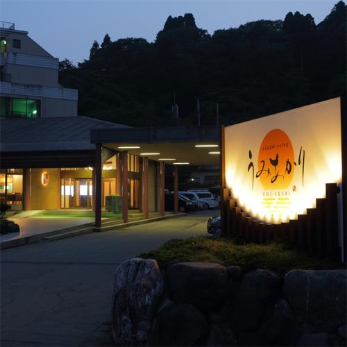 【新幹線付プラン】氷見温泉郷 くつろぎの宿 うみあかり(びゅうトラベルサービス提供)