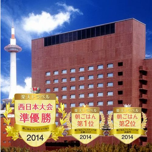 【新幹線付プラン】京都センチュリーホテル(びゅうトラベルサービス提供)