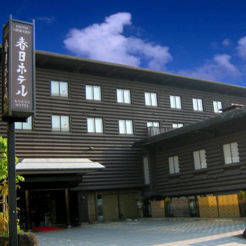 【新幹線付プラン】春日ホテル(びゅうトラベルサービス提供)
