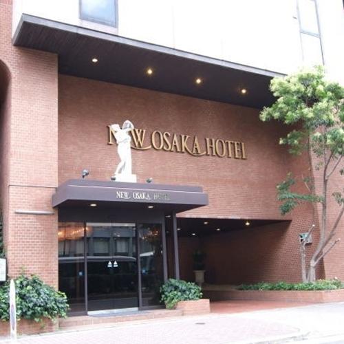 【新幹線付プラン】ニューオーサカホテル(びゅうトラベルサービス提供)