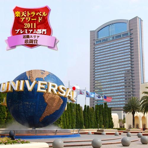 【新幹線付プラン】ホテル京阪 ユニバーサル・タワー(びゅうトラベルサービス提供)