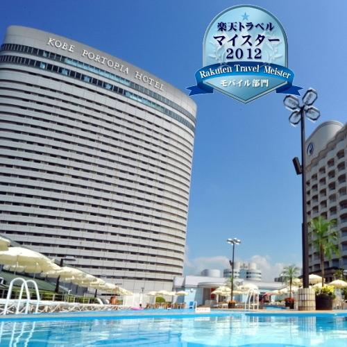【新幹線付プラン】神戸ポートピアホテル(びゅうトラベルサービス提供)