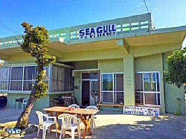 ゲストハウス Seagull village