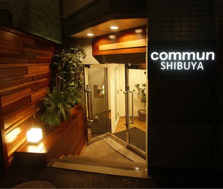COMMUN SHIBUYA(コミュン 渋谷)