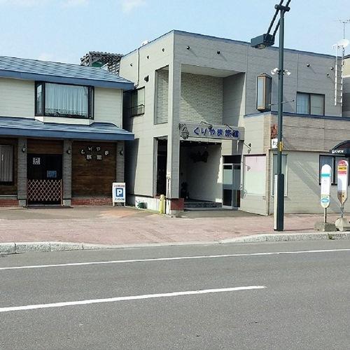 くりやま旅館