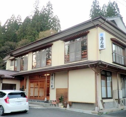 三川温泉 湯元館