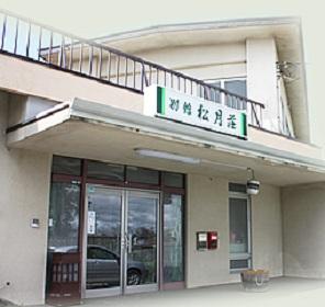 別館 松月荘
