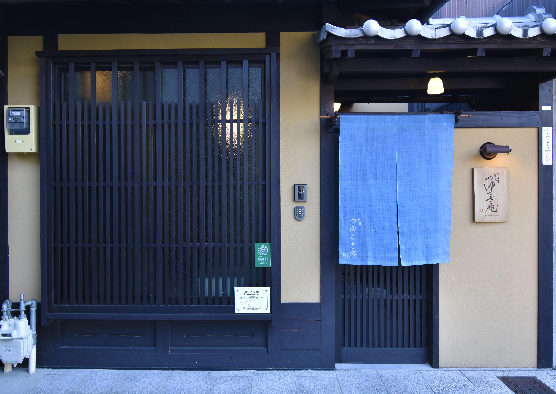 京の片泊まり 竹間 つゆくさ庵◆楽天トラベル