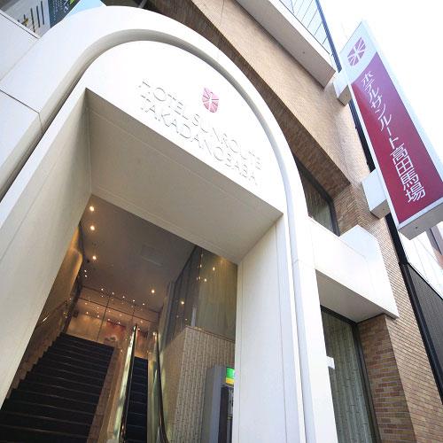 【新幹線付プラン】ホテルサンルート高田馬場(びゅうトラベルサービス提供)