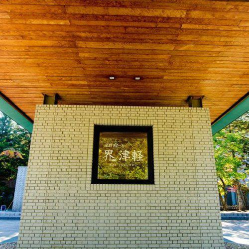 星野リゾート 泉 津軽(旧 南津軽錦水):ほしのりぞーと いずみ つがる