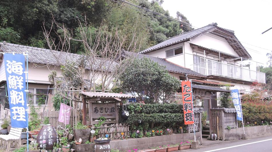 民宿 あさひ荘 <熊本県天草市有明町>
