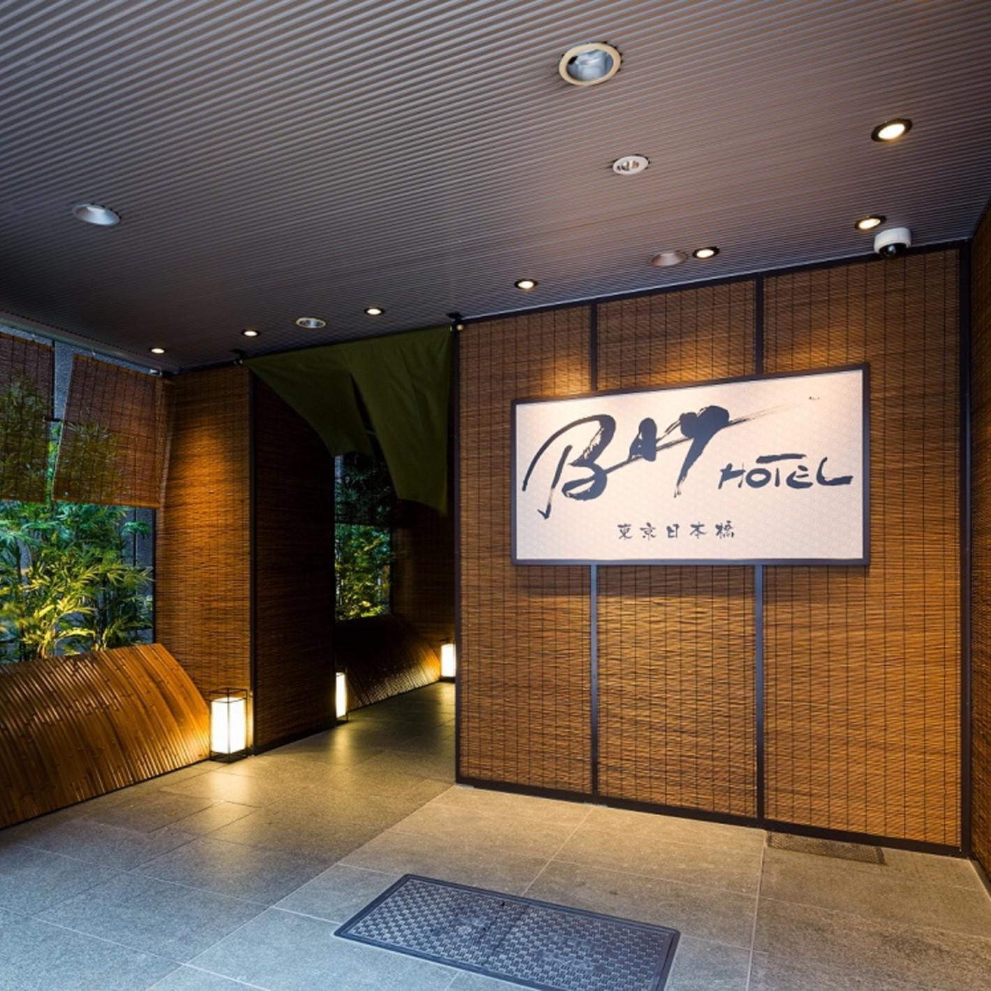 東京日本橋BAY HOTEL(2015年12月1日オープン)