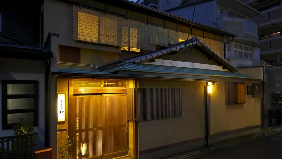 """京都清水の町家 和""""NAGOMI"""""""