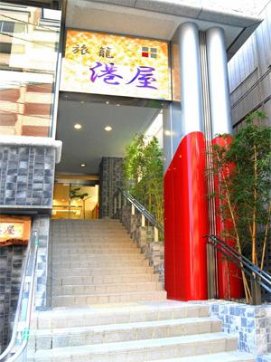 ホテル 港屋<高知県>