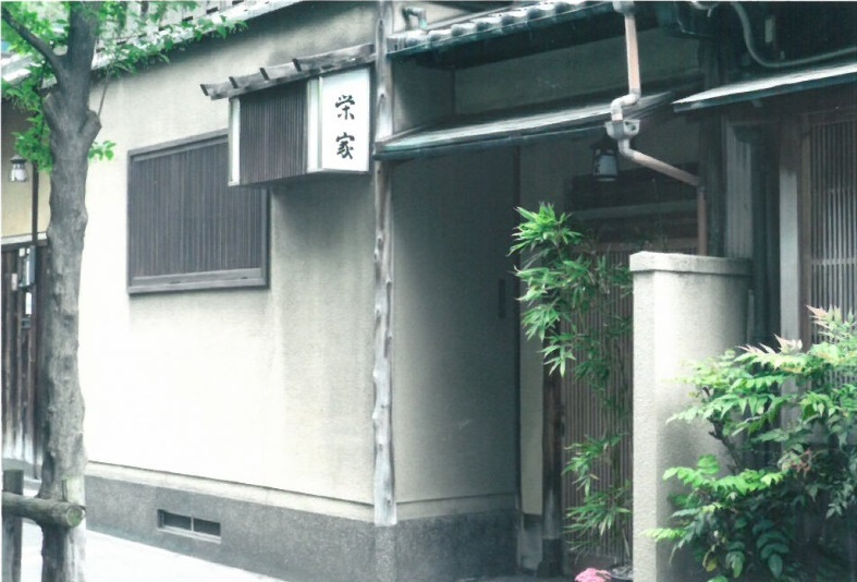 料理旅館 栄家