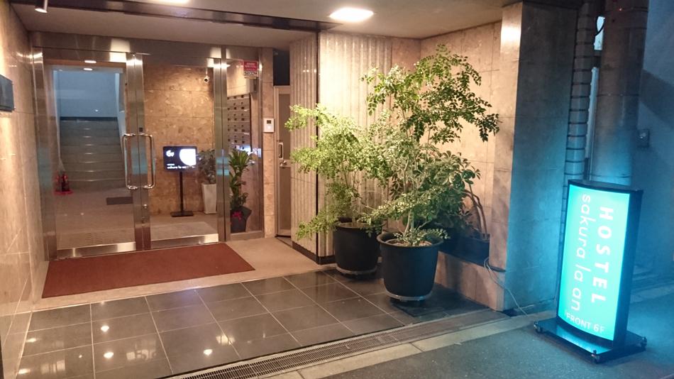 ホステル桜ら庵