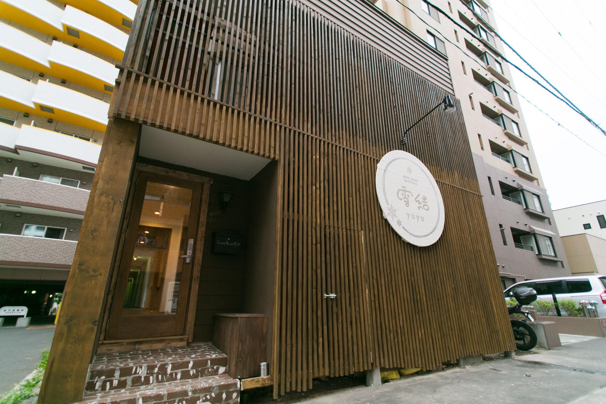 札幌ゲストハウス 雪結